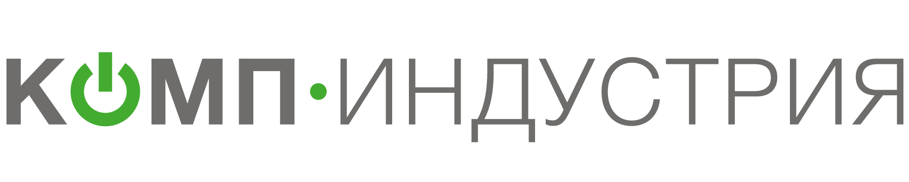 КОМП-ИНДУСТРИЯ